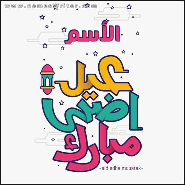 كارت عيد أضحى مبارك (أي أسم) ، كارت تهنئة بعيد الأضحى
