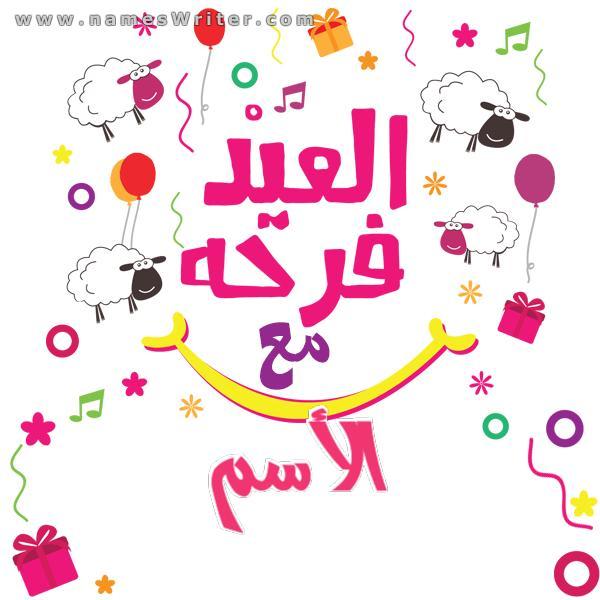 كارت عيد الأضحى العيد فرحة مع (أي أسم)، تهنئة بعيد الأضحى المبارك