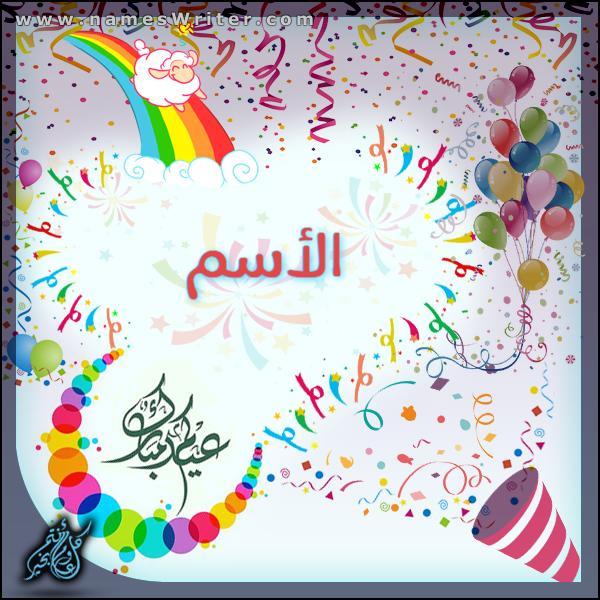 كارت احتفالات العيد تهنئة بعيد الأضحى المبارك