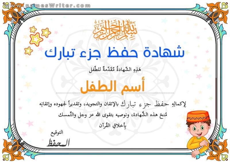 شهادة تقدير 1 حفظ جزء من القرآن للأولاد