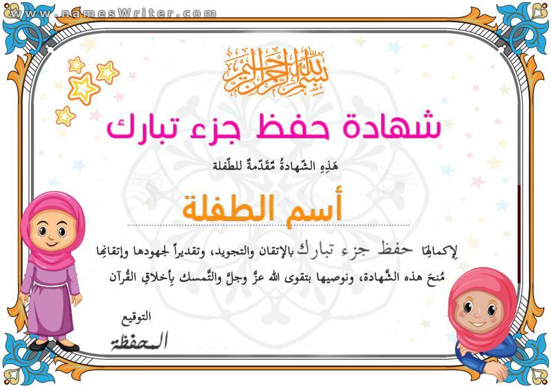 شهادة تقدير 2 حفظ جزء من القرآن للفتيات