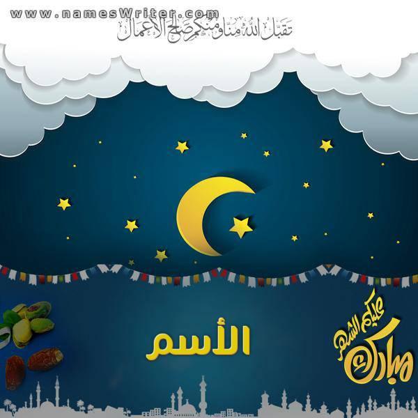 بطاقة تهنئة مع الهلال و زينة شهر رمضان المبارك