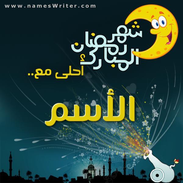 بطاقة تهنئة مع الهلال الضاحك و مدفع الإفطار ورمضان مبارك