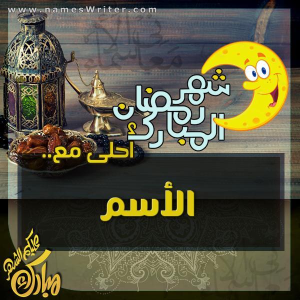 بطاقة تهنئة مع القهوة العربي و التمر ورمضان مبارك