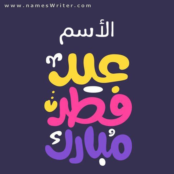 كارت عيد فطر مبارك بخط عريض
