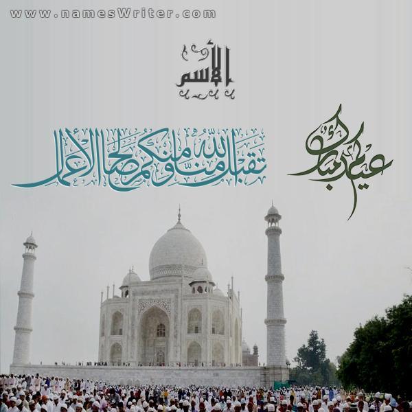 عيدكم مبارك وتقبل الله منا ومنكم صالح الأعمال على كارت مسجد تاج محل