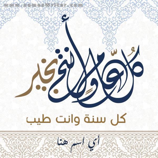 كل عام وانتم بخير ، عام هجري مبارك