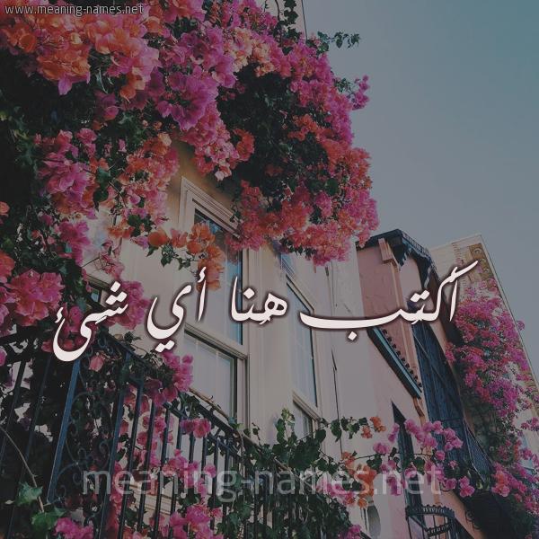 كتابة على الورد
