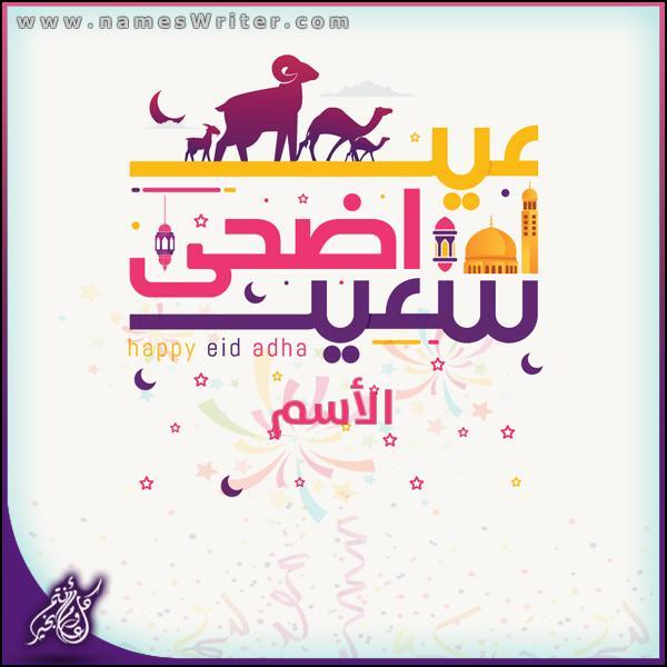 كارت عيد أضحى سعيد (أي أسم) ،  تهنئة بعيد الأضحى المبارك