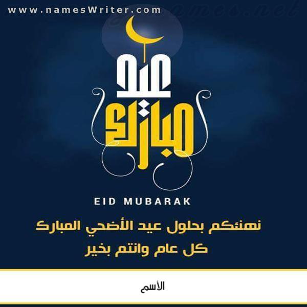 كارت عيد مبارك للتهنئة بحلول عيد الأضحى