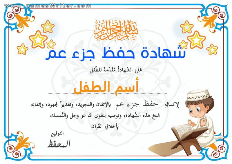 شهادة تقدير 2 حفظ جزء من القرآن للأولاد