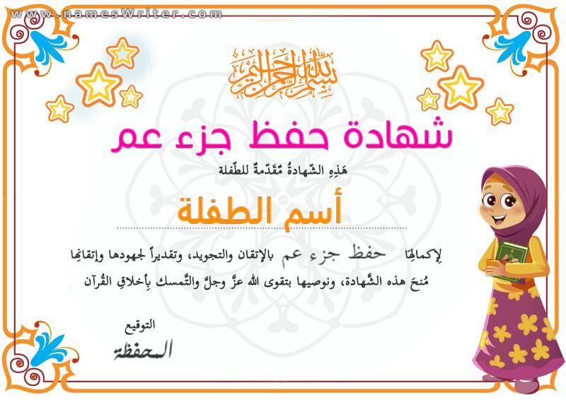شهادة تقدير 1 حفظ جزء من القرآن للفتيات