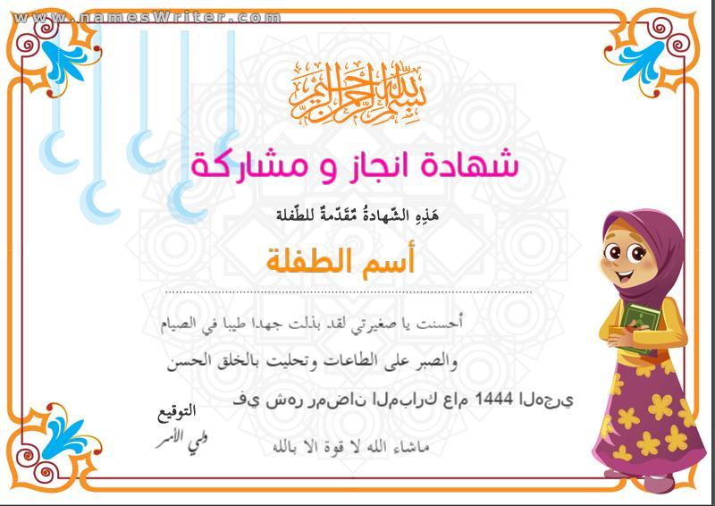 شهادة انجاز  للفتيات