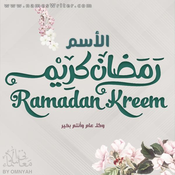 بطاقة تهنئة رمضان كريم مع وردة وكل عام وانتم بخير شهر رمضان المبارك