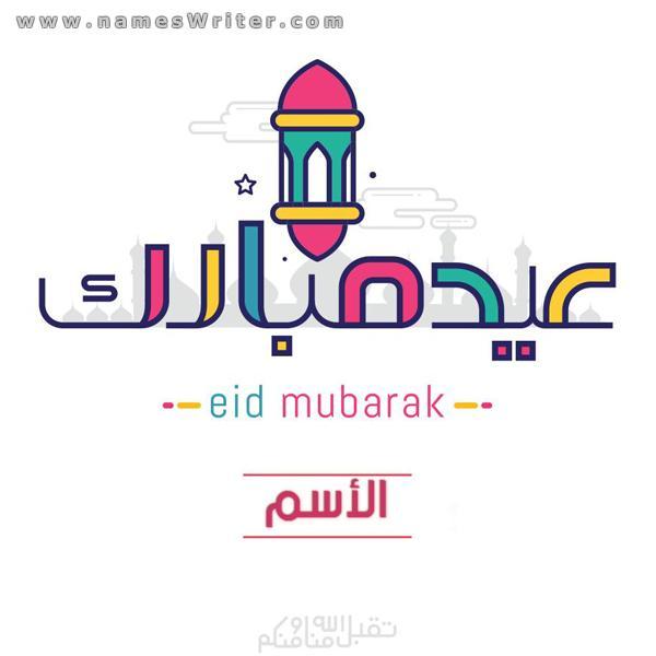 عيد مبارك و تقبل الله منا ومنكم