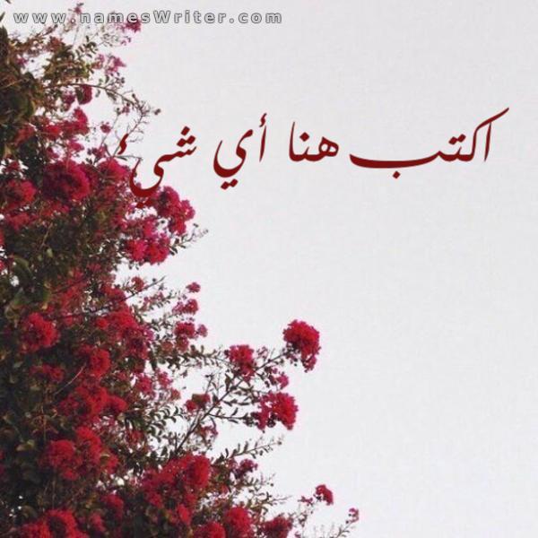 صوره الورد الأحمر للإسم