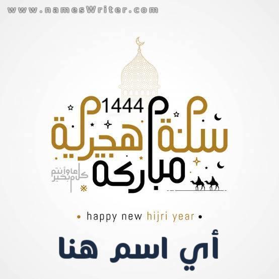 سنة  هجرية مباركة ، happy new hijri year